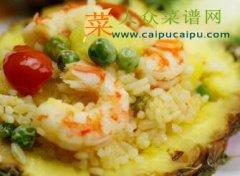 【新品】五彩菠萝饭