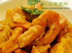 奶香苹果咖喱虾